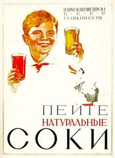 Пейте натуральные соки, плакат