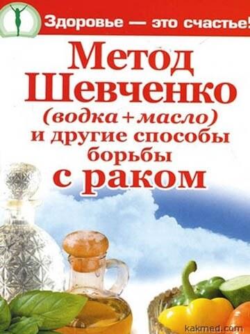 Метод Шевченко: водка с маслом