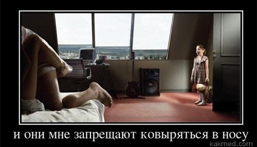 "Аллергия на ""нельзя"""