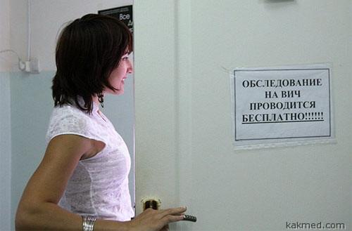 Проверка на ВИЧ в Чечне