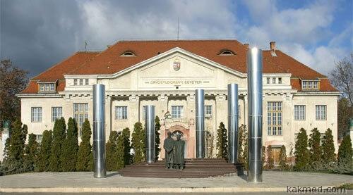 Дебреценский университет Медицинский центр