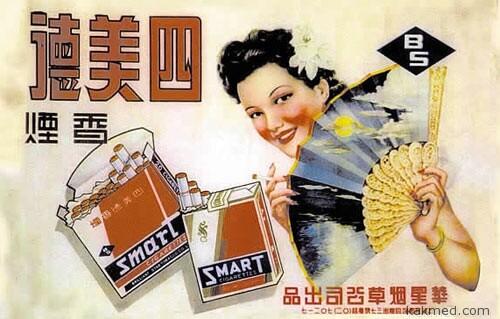 Китайская табачная реклама