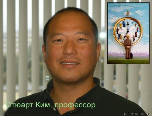 Профессор Ким из Стэнфорда