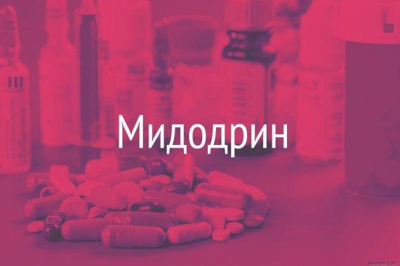 Мидодрин