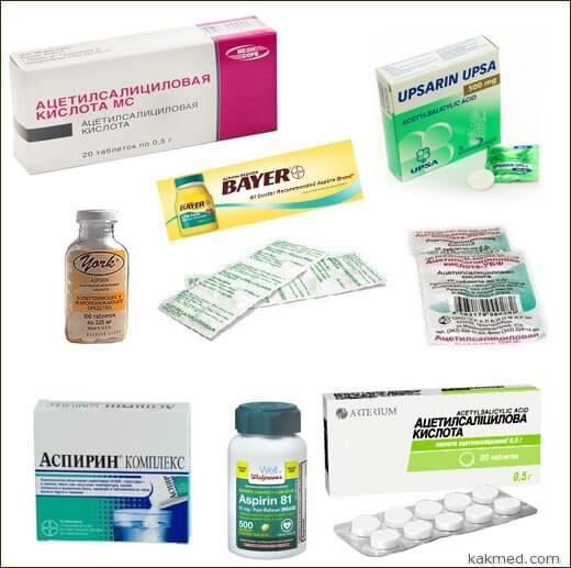 аспирин разные марки
