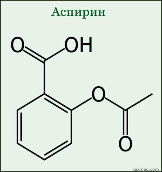 аспирин формула