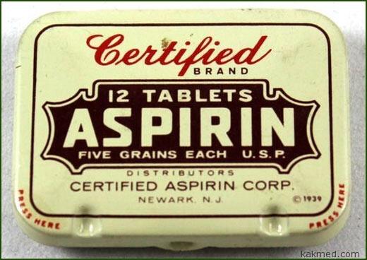 аспирин старая упаковка